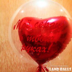 Шар «БАБЛС» 60 см с сердцем внутри и любой вашей надписью